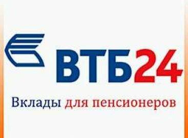ВТБ 24 вклады для пенсионеров