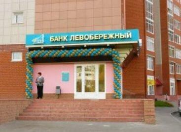 Вклады в банке Левобережный