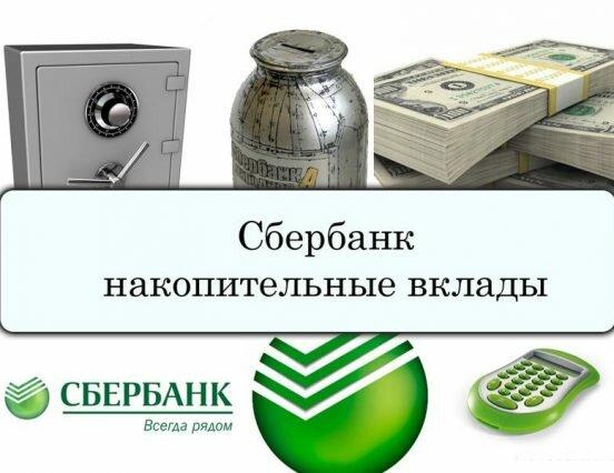 Валютный вклад в Сбербанке для физических лиц