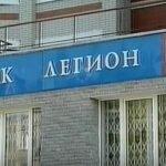 Легион банк и его вклады для физических лиц