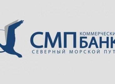 СМП банк вклады