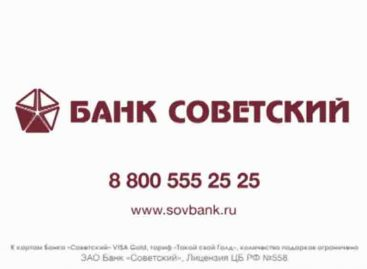 Банк Советский вклады