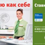 вклад 14 процентов в банке Русский Стандарт