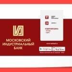 Московский Индустриальный банк вклады