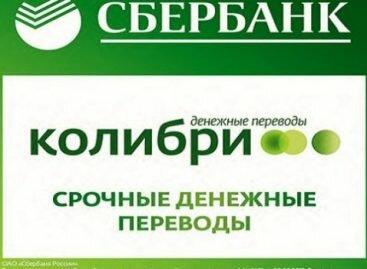 Как отправить денежный перевод через Сбербанк