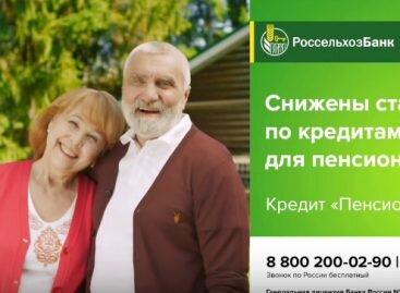 Сельхозбанк кредит наличными для пенсионеров