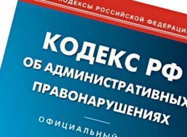 Реквизиты для оплаты штрафа по административному правонарушению